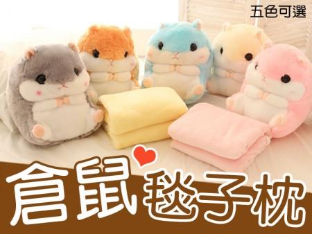 《交換禮物首選-快速發貨》可愛5色超柔倉鼠抱枕 空調毯 抱枕毯 毯子絨毛玩偶 娃娃被子 倉鼠娃娃【AJ009】