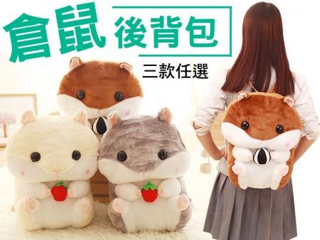 小倉鼠背包 萌系雙肩包 毛絨公仔包 栗子倉鼠背包 學生 情人節禮物 書包 兒童節 可愛 動物包 後背包