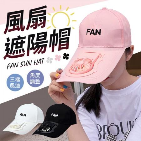 【防曬遮陽!USB充電】風扇遮陽帽 USB風扇 電扇帽 遮陽帽 棒球帽 鴨舌帽 防曬帽 露營帽 帽子 風扇 【G5908】