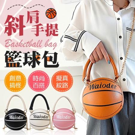 【籃球造型!可愛俏皮】斜背手提籃球包 球型包包 特色包 零錢包 單肩包 側肩包 斜背包 手機包 包包【H0176】