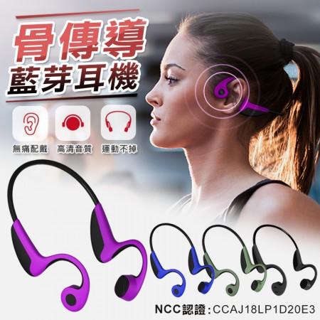 【骨傳導更立體!久戴不痛】骨傳導藍芽耳機 頭戴式藍芽耳機 耳掛式藍芽耳機 運動藍芽耳機 骨傳導藍牙耳機【AT021】