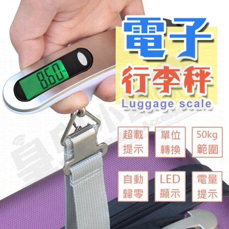 《旅行必備》電子行李秤 便攜式 手提秤 數位電子 不銹鋼 包裹秤 小巧 精緻 禮品 【AF275】