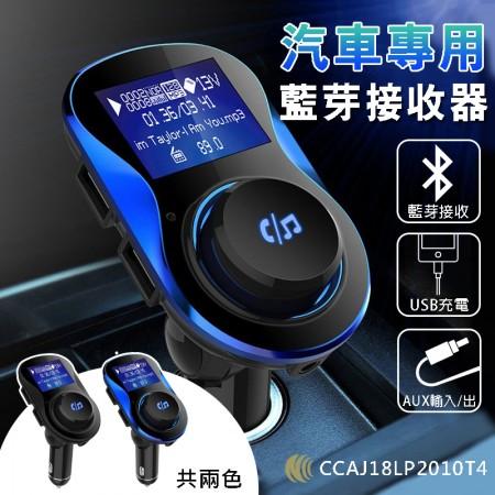 【一鍵操控→雙孔USB充電】車用藍芽接收器 MP3藍芽接收器 FM藍芽發射器 藍牙接收器 免持接聽 車充【AA062】