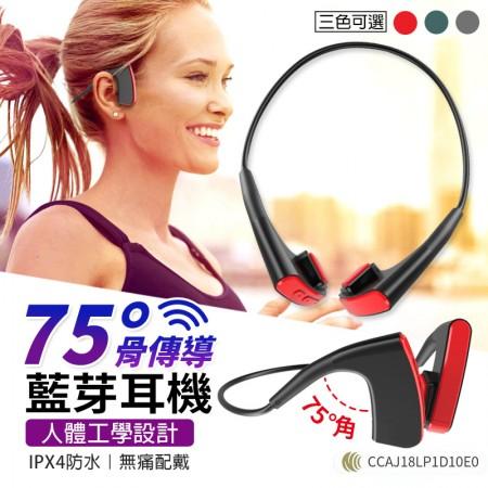 【人體工學設計!無痛配戴】75度骨傳導藍芽耳機 耳掛式藍芽耳機 耳掛式藍牙耳機 骨傳導藍牙耳機【AT030】