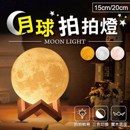 【創意3D!月球拍拍燈】15、20CM 月球燈 LED充電  觸控拍拍 三色調光 月亮燈 小夜燈 USB 裝飾燈 送禮 禮品【AF346】
