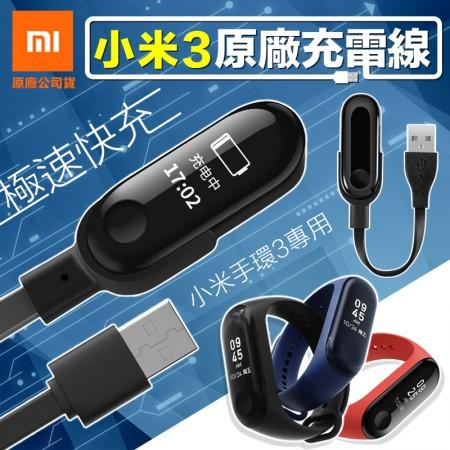 小米手環3專用充電線 小米3充電線 小米3充電器 充電線 充電器 充電【AB975】