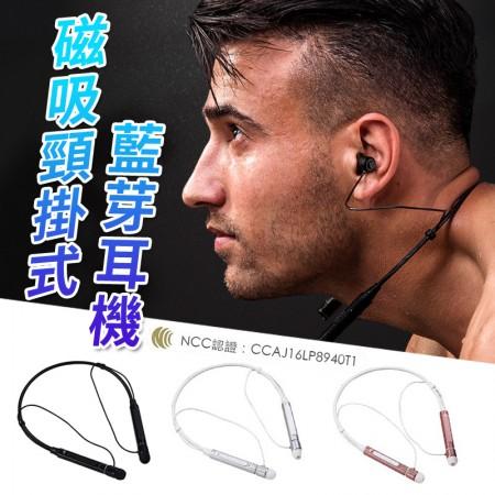 【磁吸不掉落!頸掛超方便】磁吸頸掛式藍芽耳機 頸掛藍芽耳機 磁吸藍芽耳機 運動藍芽耳機 藍牙耳機【AT018】