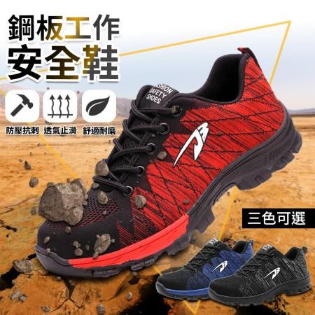 【真正防砸!安全保證】鋼板工作安全鞋 安全鋼頭鞋 工作鞋 工地鞋 防護鞋 鐵頭鞋 鋼板鞋【H0130】