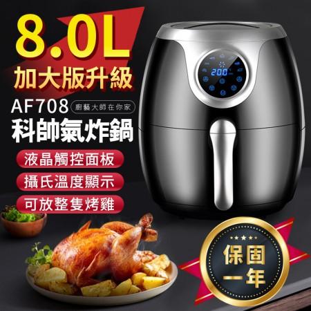 科帥氣炸鍋 8L加大 AF708 液晶觸控氣炸鍋 空氣炸鍋 電炸鍋 電烤爐【H0137】