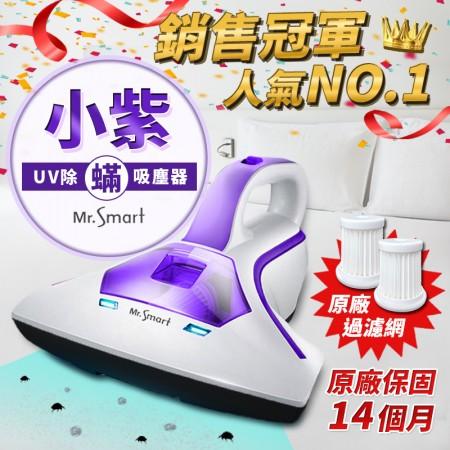 【加送濾心*3x除蟎利器】小紫UV除蟎吸塵器 手持式吸塵器 塵蟎吸塵器 除蟎吸塵器 UV紫外線 除蟎機【C0114】