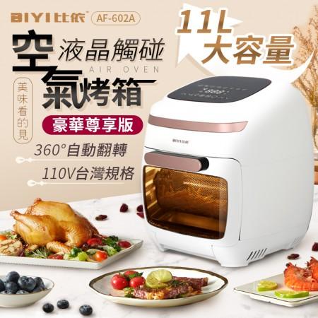 比依空氣烤箱 多功能電烤爐 氣炸烘烤爐 智能烤箱 電烤爐 烘烤爐 烘烤鍋 烤箱【H0149】