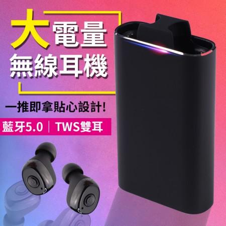 【超大電量!藍芽5.0】S3X藍芽耳機 1800mAh大電量長續航 迷你藍芽耳機 無線藍芽耳機 藍牙耳機【AC039】