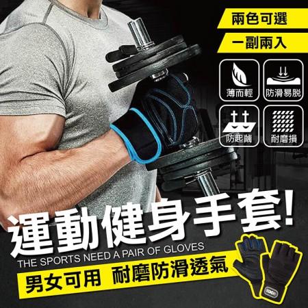 【重訓不長繭!!健身必備!!】運動健身手套 重訓手套 防滑手套 舉重手套 半指透氣手套 健身重訓舉重【G4803】