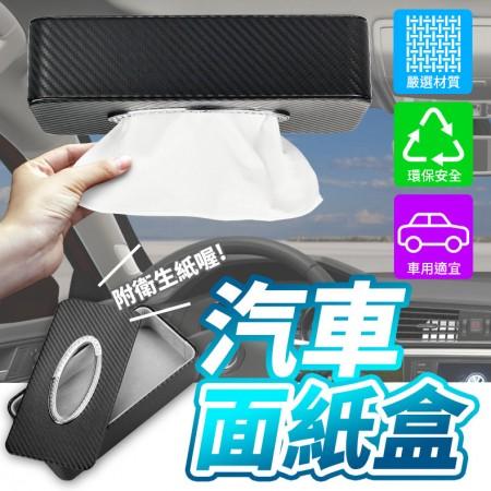 車用吸頂面紙盒 超纖皮強磁吸頂紙巾盒 車載紙巾盒 車頂抽紙盒磁力面紙盒 衛生紙盒 硬式面紙盒【AE043】
