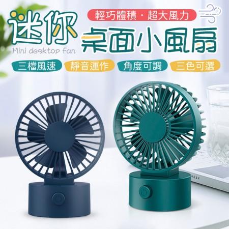 【迷你體積!超大風力】 迷你桌面小風扇 小風扇 usb 電風扇 桌上電風扇 充電電扇 無聲電風扇 隨身風扇【G5907】