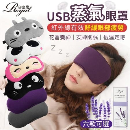 USB蒸氣眼罩 薰衣草熱敷眼罩 薰衣草加熱眼罩 草本香薰眼罩 蒸汽眼罩【G4013】