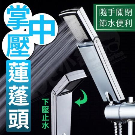 『下壓可止水蓮蓬頭』活動式蓮蓬頭 可壓式蓮蓬頭 可動式蓮蓬頭 自由彎折【AF210】