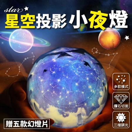 【送五種幻燈片!浪漫星空】星空投影小夜燈 LED星空燈 USB星球小夜燈 星空投影燈 宇宙燈 星球燈【AF387】