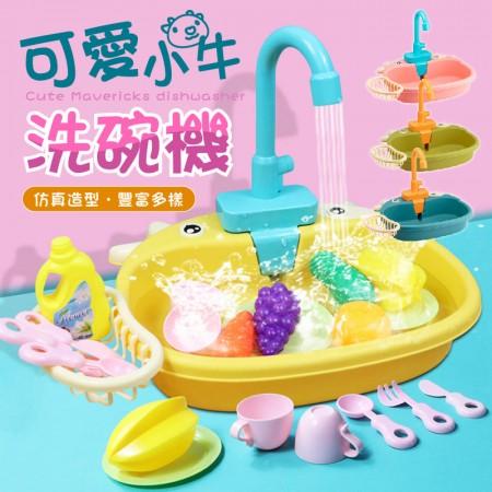 【多樣配件!仿真造型】可愛小牛洗碗機 仿真玩具 玩具洗菜盆 小牛洗菜盆 家家酒玩具 電動循環出水 玩具套裝【G1311】