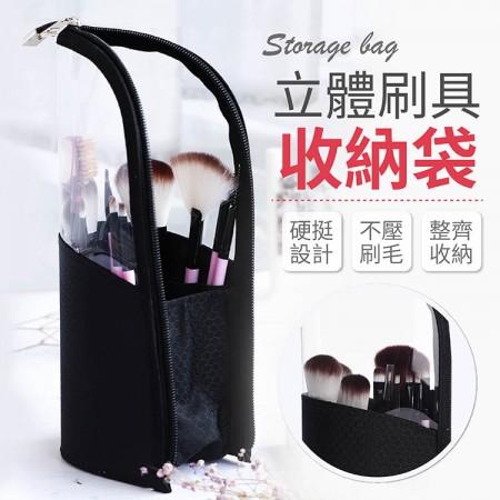 【半透明!硬挺耐壓】 立體刷具收納袋 化妝刷收納袋 化妝刷收納包 刷具收納包 化妝工具包 刷具包 刷具袋 【AF416】