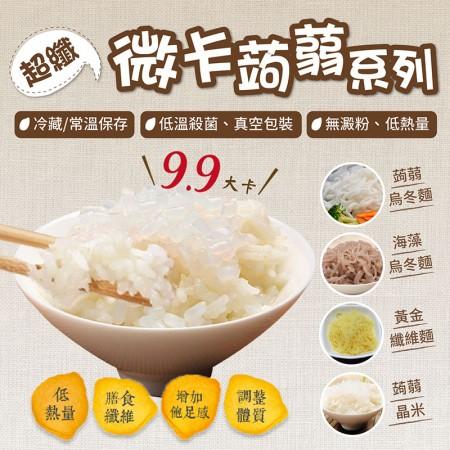 【日本網友狂推!高纖低熱量】年方十八 防彈蒟蒻晶米 蒟蒻米 微卡蒟蒻晶米 生酮飲食 防彈飲食 無澱粉 純素【G4401】