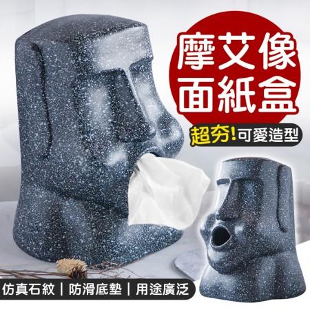 【創意造型!爆紅熱銷】摩艾面紙盒 摩艾石像面紙盒 摩艾衛生紙盒 造型面紙盒 石像面紙盒 復活島石像 石像【G1303】
