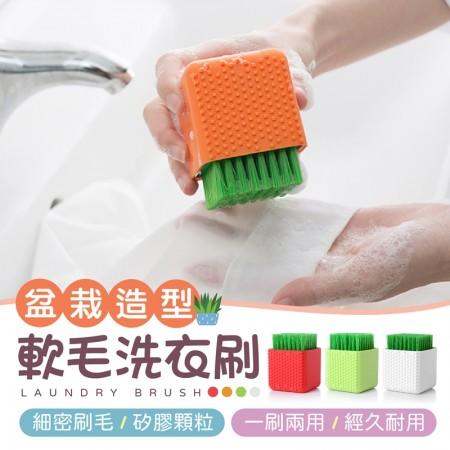 【創意造型!一手掌握】 盆栽軟毛洗衣刷 浴室刷 洗鞋刷 洗衣刷 清潔刷 矽膠刷 刷子【G0717】