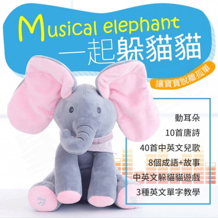 『美國熱銷NO.1』音樂大象會說話 會唱歌毛絨大象安撫玩具 音樂娃娃 嬰兒玩具 躲貓貓【AJ139】