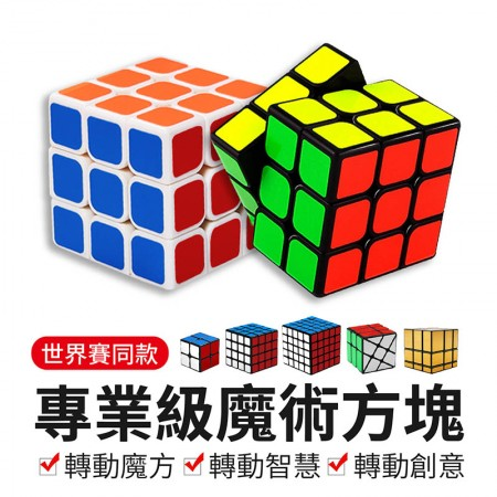 【世界賽同款】魔術方塊 魔術方塊二階 2階魔術方塊 特殊魔方 二階魔方 2階魔方 益智玩具【B0413】
