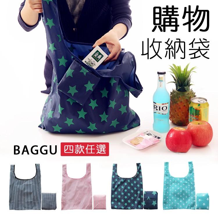 BAGGU 摺疊 折疊 環保袋 手納 防水 摺疊環保袋 折疊環保袋 可愛購物袋 大購物袋【AF178】
