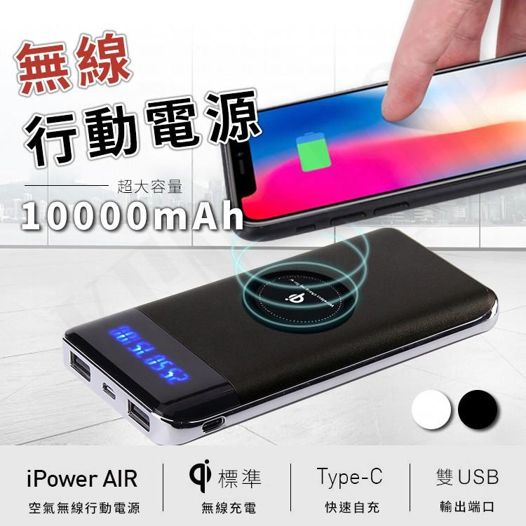 無線行動電源 Qi無線快充 充電器 隨充行充 三星雙向快充 雙USB Type-C