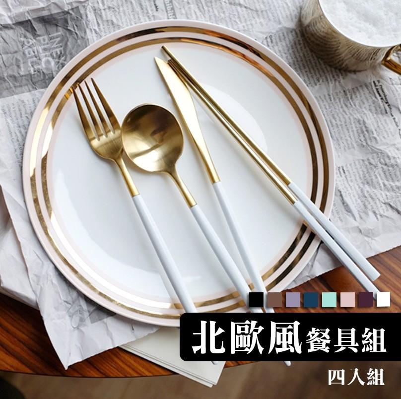 葡萄牙設計餐具 四件組 北歐餐具 不銹鋼餐具組 金屬質感 湯匙 筷子 刀叉 葡萄牙鍍金 中西式餐具 餐廳時尚