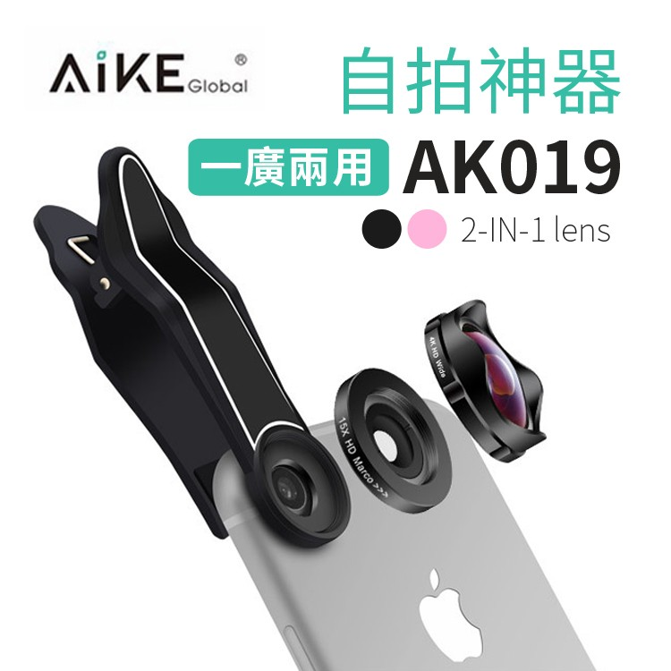 『2018最新自拍神器 網美必備』AK019 正品 補光燈 廣角鏡頭 微距鏡頭【AB915】