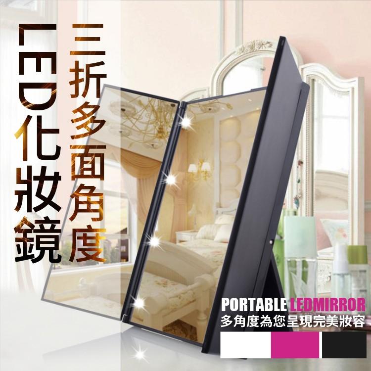 LED三折面化妝鏡 折疊鏡 LED補光 可攜帶 多角度 可補光 化妝鏡 觸控式發亮 辦公室小物【AF170】