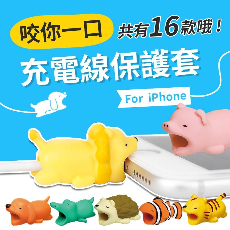 【超可愛!咬你一口充電線保護套】 數據線USB保護套 動物造型 繞線器 I線套 傳輸線保護套【AB962】
