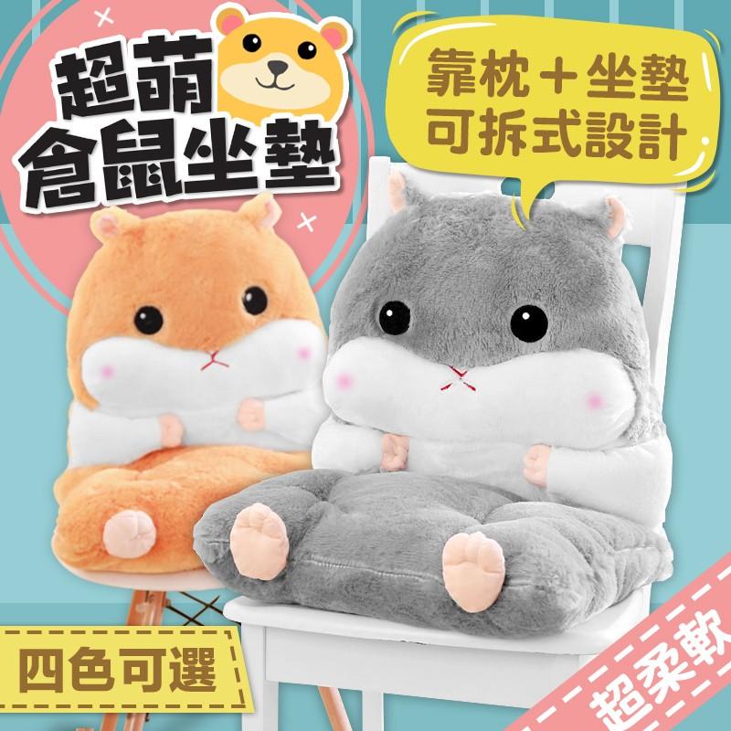 《交換禮物首選-快速發貨》可愛4色超柔倉鼠坐墊 靠墊 辦公室椅墊 毛絨玩具 坐墊椅墊 交換禮物