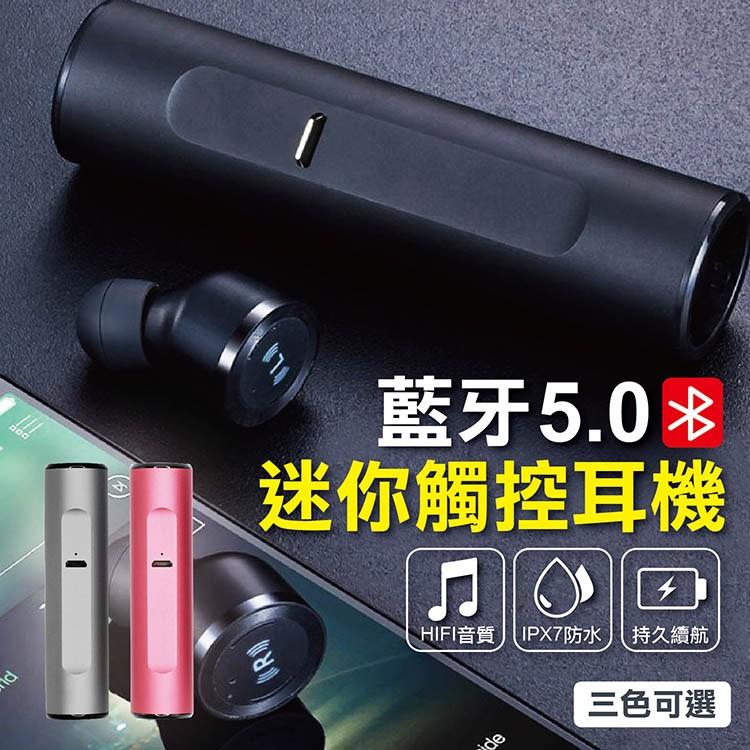 【觸控式!】S5無線藍芽耳機 IPX7深度防水 藍芽5.0 迷你藍芽耳機 S5藍芽耳機【AC038】