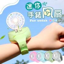 【USB充電!三段涼風】迷你手錶風扇 usb 電風扇 迷你電風扇 隨身電風扇 手持電風扇 充電風扇 迷你風扇【G5812】