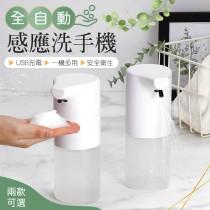 【伸手感應!USB充電】全自動感應洗手機 噴霧 泡沫 自動感應洗手機 洗手機 給皂機 慕斯機 沐浴乳 洗手液 洗手【F0103】