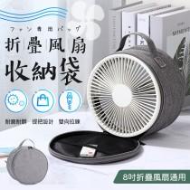 【防塵收納!提把設計】折疊風扇收納袋 P9 P9S P10 P11 風扇收納包 折疊風扇收納包 收納包【G5510】