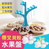 【時尚布穀鳥造型水果盤】 貝殼造型水果盤 創意禮品 過年必備品 可拆洗糖果盤【AF319】