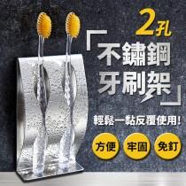 【304兩孔不鏽鋼牙刷架】 創意免打孔黏貼式牙刷架 壁掛架牙具架 免釘牙刷架【AF317】