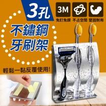 【304三孔不鏽鋼牙刷架】 創意免打孔黏貼式牙刷架 壁掛架牙具架 免釘牙刷架【AF317】