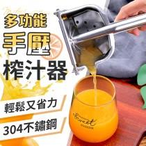 【手壓鮮榨!健康果汁】多功能手壓榨汁器 304不鏽鋼 柳丁榨汁機 擠檸檬器 壓汁機 壓汁器 榨汁器 榨果汁【G2210】