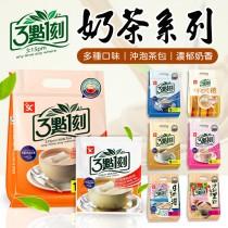 【獨立包裝!台灣製造】3點1刻 奶茶系列 三點一刻 (15入/袋)原味奶茶 奶茶 世界風情 經典 原味【H0184】