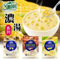 【料多味美!台灣製造】3點1刻 濃湯系列 三點一刻 12入/袋 玉米濃湯 濃湯 法式 沖泡濃湯 濃湯粉【H0185】
