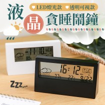 【天氣顯示!日系簡約】液晶貪睡鬧鐘 時鐘 鬧鐘 電子鐘 日系 電子時鐘 led時鐘 電子鬧鐘 鐘 貪睡鬧鐘【E0191】