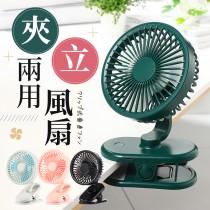 【舒適涼風!廣角可調】夾立式兩用風扇 USB風扇 迷你電風扇 夾式風扇 電風扇 小風扇 風扇 電扇 夾扇【G5909】