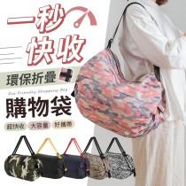 【一秒快收!超大容量】秒收折疊環保袋 可折疊購物袋 秒收購物袋 折疊購物袋 環保購物袋 購物袋 環保袋【G3009】