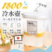 【日本進口!耐溫耐熱】1800ml冷水壺 冷水壺 涼水壺 大容量水壺 大水壺 耐熱冷水壺 水壺 水瓶 壺【G0119】
